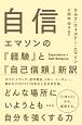 自信 エマソンの『経験』と『自己信頼』新訳