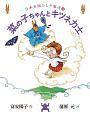 菜の子ちゃんとキツネ力士 日本全国ふしぎ案内3