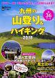 九州の山登り&ハイキング 2018