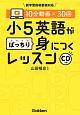 10分動画×30回 小5英語がばっちり身につくレッスン CD付き