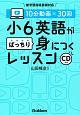 10分動画×30回 小6英語がばっちり身につくレッスン CD付き