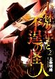 小林少年と不逞の怪人(2)