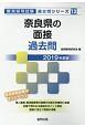 奈良県の面接 過去問 教員採用試験過去問シリーズ 2019