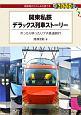 関東私鉄 デラックス列車ストーリー
