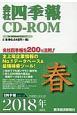 会社四季報 CD-ROM 2018春 (2)