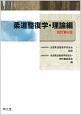 柔道整復学・理論編<改訂第6版>