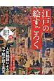 江戸の絵すごろく 人気絵師によるコマ絵が語る真実