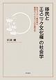 移民と「エスニック文化権」の社会学 在日コリアン集住地と韓国チャイナタウンの比較分析