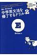 Mr.Evineの中学英文法を修了するドリル 中学+α[高校コア文法] (2)