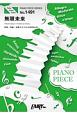 無限未来 by Perfume(ピアノソロ・ピアノ&ヴォーカル)~映画「ちはやふる-結び-」主題歌