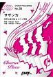 サザンカ by SEKAI NO OWARI(同声二部合唱&ピアノ伴奏)~ピョンチャンオリンピック・パラリンピックNHK放送テーマソング