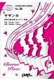サザンカ by SEKAI NO OWARI(混声三部合唱&ピアノ伴奏)~ピョンチャンオリンピック・パラリンピックNHK放送テーマソング