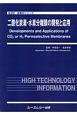 二酸化炭素・水素分離膜の開発と応用 新材料・新素材シリーズ