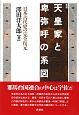 天皇家と卑弥呼の系図 日本古代史の完全復元