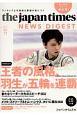 The Japan Times ニュースダイジェスト 2018.3 (71)