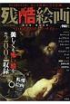 残酷絵画 DVD BOOK 宝島社DVD BOOKシリーズ