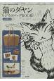 猫のダヤン レジカゴバッグBOOK