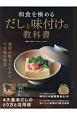 和食を極めるだしと味付けの教科書