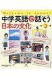 中学英語で話そう日本の文化 全3巻セット Welcome to Japan!