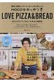 MOCO'Sキッチン LOVE PIZZA&BREAD