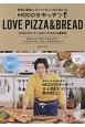MOCO'Sキッチン LOVE PIZZA&BREAD