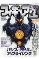 フィギュア王 (242)
