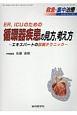 救急・集中治療 30-2 ER、ICUのための循環器疾患の見方、考え方 エキスパートの診断テクニック