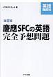 慶應SFCの英語完全予想問題<改訂版> 音声ダウンロード付き 英語難関校シリーズ