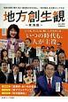 地方創生観<東海版> (4)