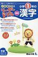 《一歩先を行く》リーダードリル〈国語〉小学1年の漢字