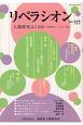 リベラシオン 人権研究ふくおか(169)