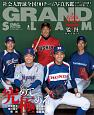 GRAND SLAM 社会人野球の総合情報誌(51)