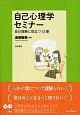 自己心理学セミナー 自己理解に役立つ13章
