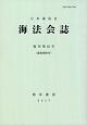 海法会誌 復刊 (61)