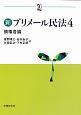 新・プリメール民法 債権各論 (4)