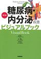 糖尿病・内分泌疾患ビジュアルブック<第2版>