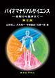 バイオマテリアルサイエンス<第2版> 基礎から臨床まで