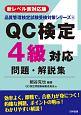 QC検定4級対応問題・解説集<新レベル表対応版> 品質管理検定試験受検対策シリーズ4