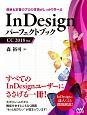 InDesignパーフェクトブック CC 2018対応