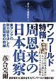 ワンワールド特務・周恩来の日本偵察 落合・吉薗秘史4 東アジアの勢力図を決した吉薗周蔵の奇縁