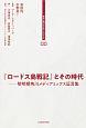 『ロードス島戦記』とその時代 黎明期角川メディアミックス証言集 東大・角川レクチャーシリーズ00