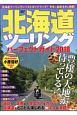 北海道ツーリングパーフェクトガイド 2018