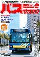BUS magazine バス好きのためのバス総合情報誌(88)