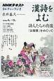 NHKカルチャーラジオ 漢詩をよむ 詩人たちの肖像 「長恨歌」をめぐって