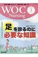 WOC Nursing 6-3 特集:足を診るのに必要な知識 WOC(創傷・オストミー・失禁)予防・治療・ケア