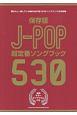 J-POP超定番ソングブック530<保存版>