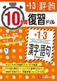 10分間復習ドリル 中1~3 漢字・語句 ググッと学力UP!