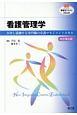 看護管理学<改訂第2版> 自律し協働する専門職の看護マネジメントスキル