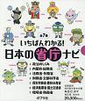 いちばんわかる!日本の省庁ナビ 全7巻セット 図書館用特別堅牢製本図書