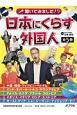 聞いてみました!日本にくらす外国人 全5巻セット 図書館用特別堅牢製本図書